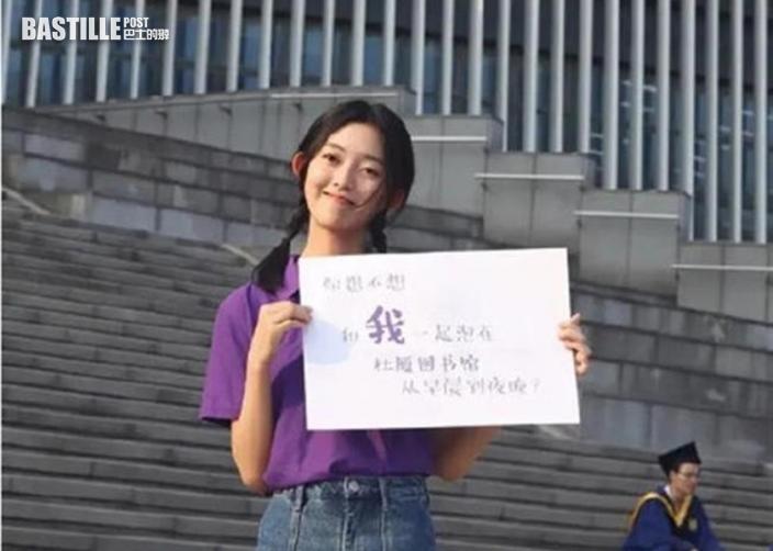 露臍裝女生舉牌宣傳 南京大學招生廣告下架