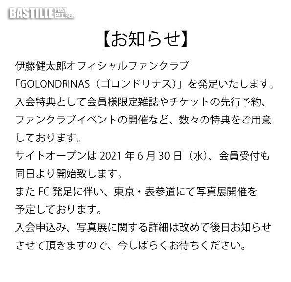 車禍後不顧而去停工7個月     伊藤健太郎組Fan Club宣布復出