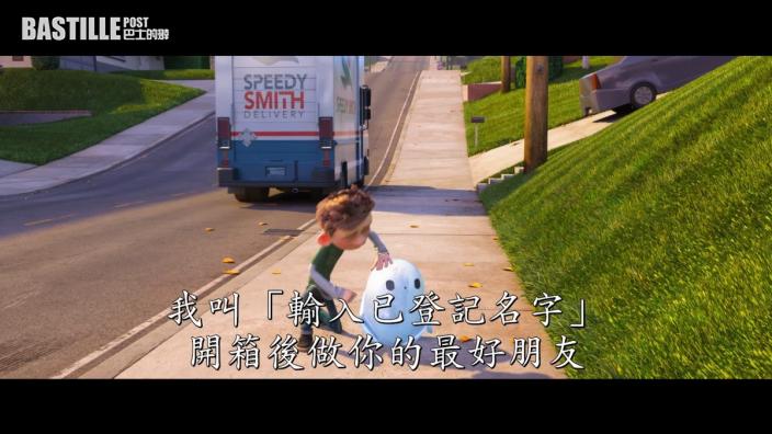《失靈腦朋友》遇次貨機械人狂跳掣      細路帶埋「腦友」橫衝直撞去冒險