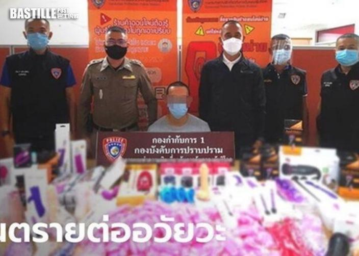泰漢賣劣質情趣玩具被捕 有女子使用時險觸電