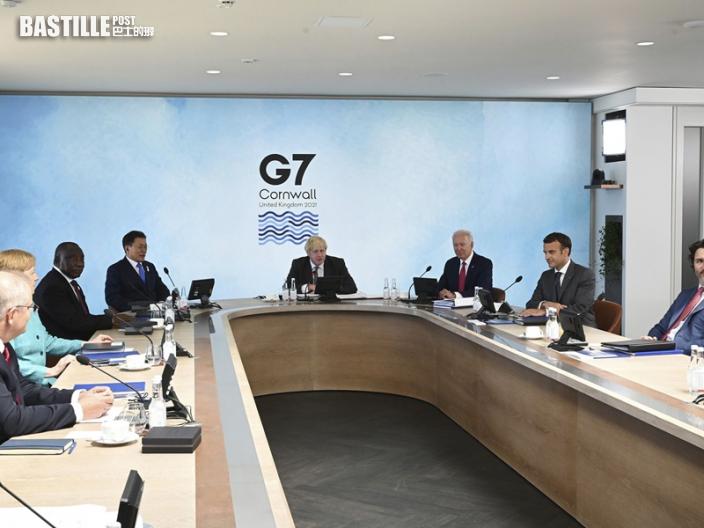 【G7 峰會】美官員稱七國領袖達成共識應對中國
