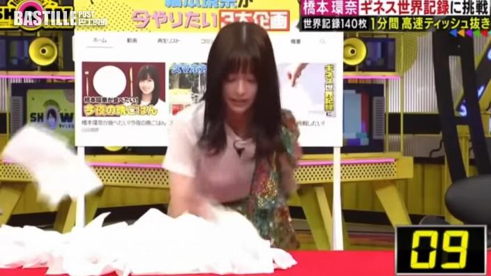 1分鐘抽157張紙巾破世界紀錄 橋本環奈拎證書興奮合照