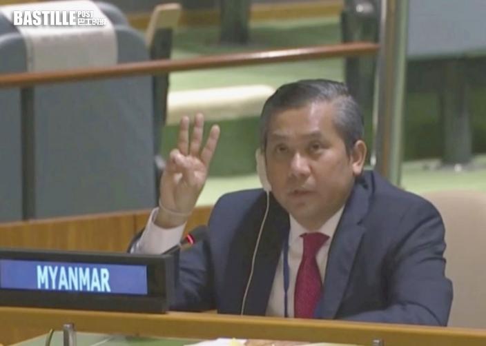 緬甸駐聯合國大使籲針對軍政府 採取有效集體措施