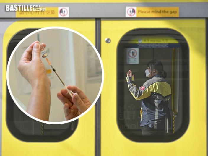 港鐵參與新冠疫苗外展接種服務 預計今明約720名職員及家屬打針