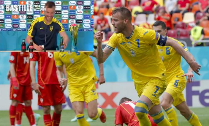 【歐國盃】烏克蘭贏波耶莫蘭高興奮 模仿C朗亂移飲品