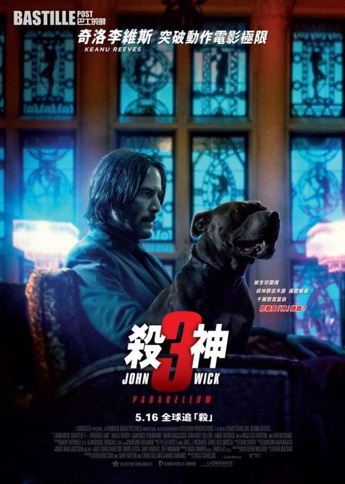 相隔8年再同奇洛李維斯合作 真田廣之加盟《殺神John Wick 4》