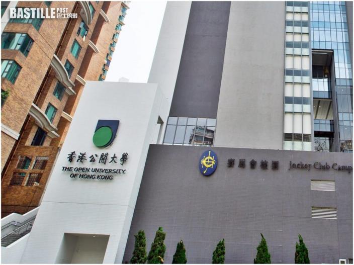 公開大學將改名「香港都會大學」 料9月生效