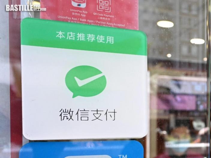 【消費券】WeChat Pay HK:若餘額不足可與已綁定信用卡等一同使用