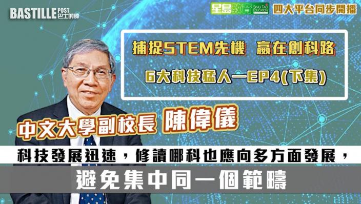 中大副校長陳偉儀:同學應向多方面發展
