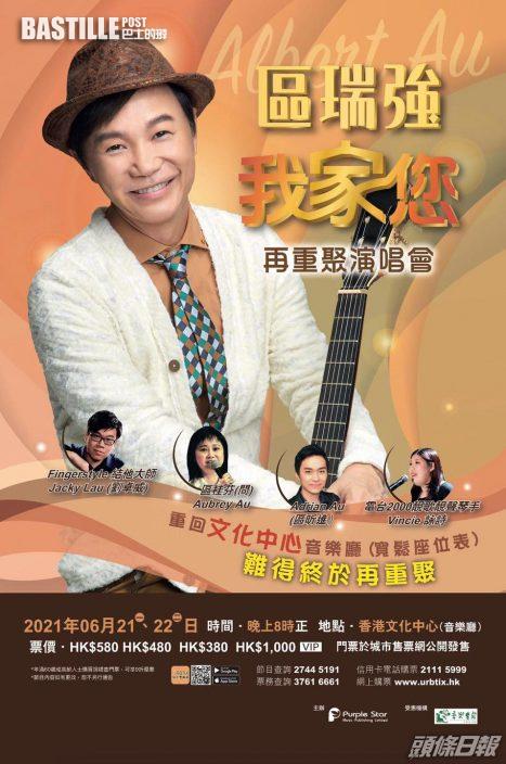 【頭條獨家】開騷唱歌保育香港廣東歌 區瑞強樂見TVB開放平台