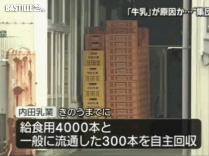 日富山縣1500師生集體食物中毒 牛奶廠被勒令停業
