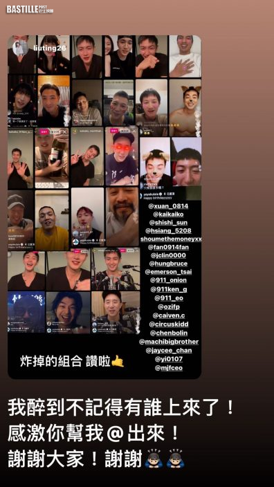 柯震東30歲生日邀房祖名直播 齊躹躬致歉:我們錯了