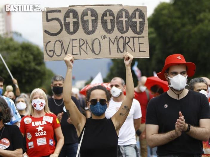 巴西50萬人染疫死全球排第2 數千民眾抗議促總統下台
