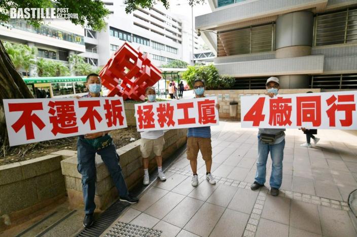 房委會擬拆4工廈 租戶請願促房委會擱置重建計劃