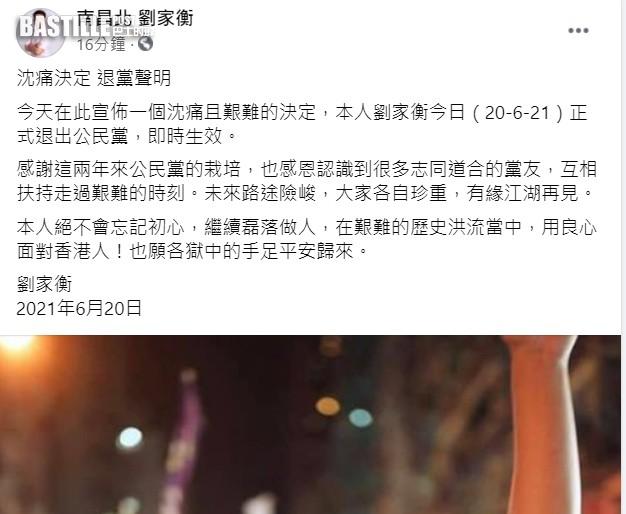 公民黨現退黨潮 劉家衡等4區議員退出