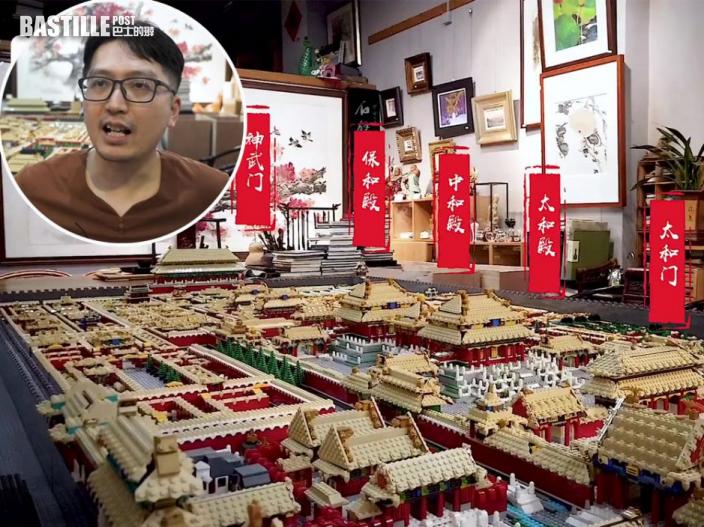 廣州樂高玩家搭建微縮版故宮 耗時一年用了70萬塊積木