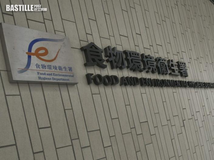 九名餐飲表列處所負責人違防疫規例 食環署檢控