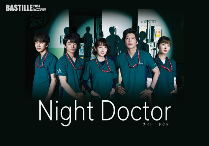 《Night Doctor》首集收視達13.4% 波瑠踢爆男友偷嗒I Cup天木純
