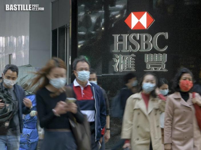 滙豐澄清香港客戶可如常在海外使用網上或流動理財服務