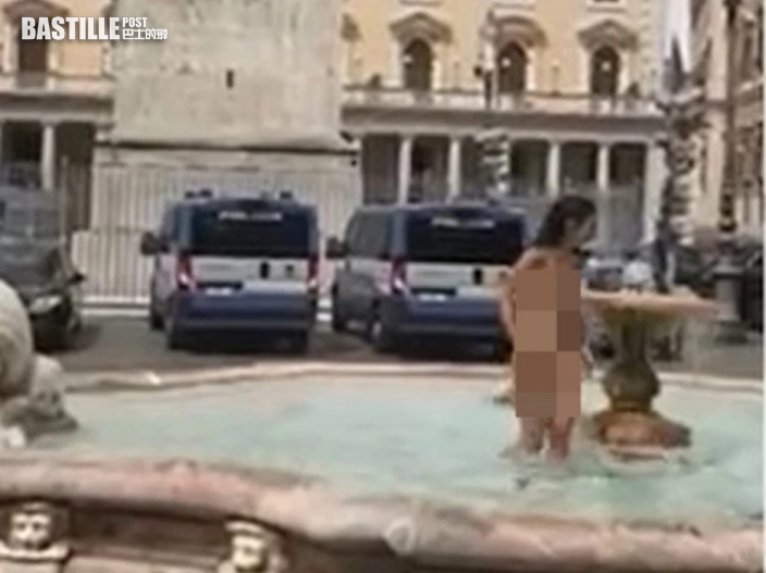 意大利女子全祼噴泉嬉水 無視路人目光暢玩