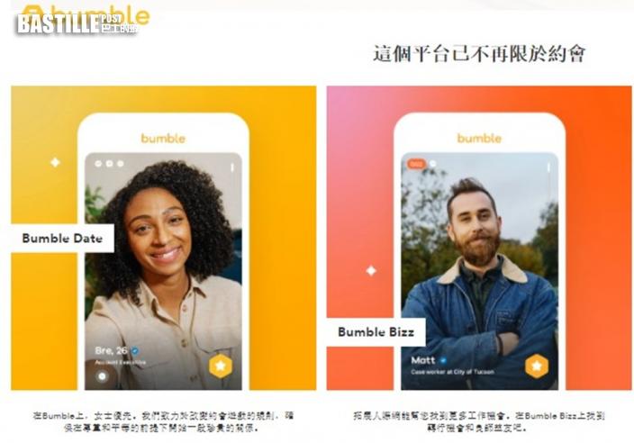 社交軟件Bumble關閉辦公室一周 700位員工放有薪假