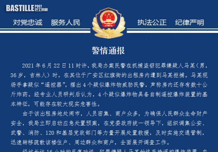 四川廣安一男子疑自製爆炸裝置 與警方對峙16小時後被擊斃