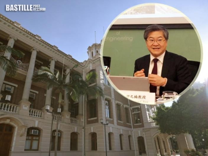 傳港大田之楠辭任副校長職務 繼續任教工程學院