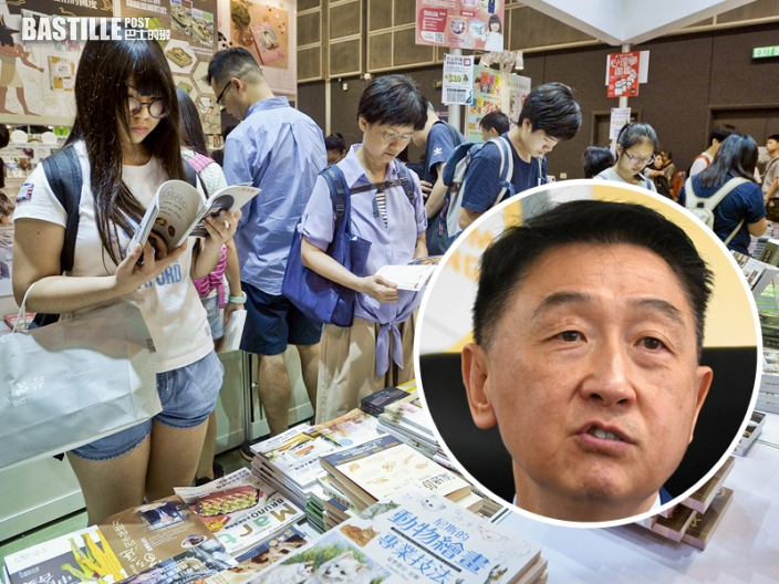 貿發局:若書展有書籍涉違《國安法》 將交由警方處理
