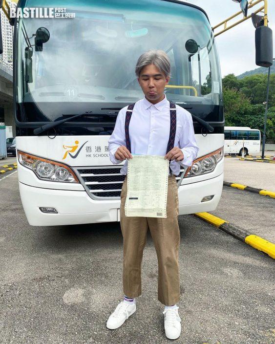 拍《學神出沒注意》未能順利pass 旨呈終成功考獲巴士司機牌