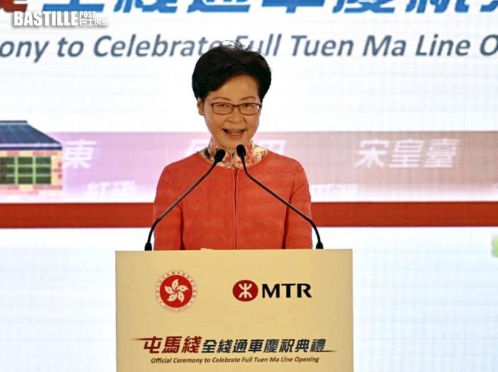 林鄭月娥主持屯馬線通車儀式 稱將繼續以運輸基建先行