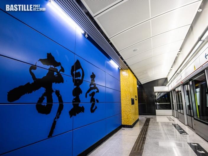 屯馬線明通車 港鐵安排首日特別班由宋皇臺站開出