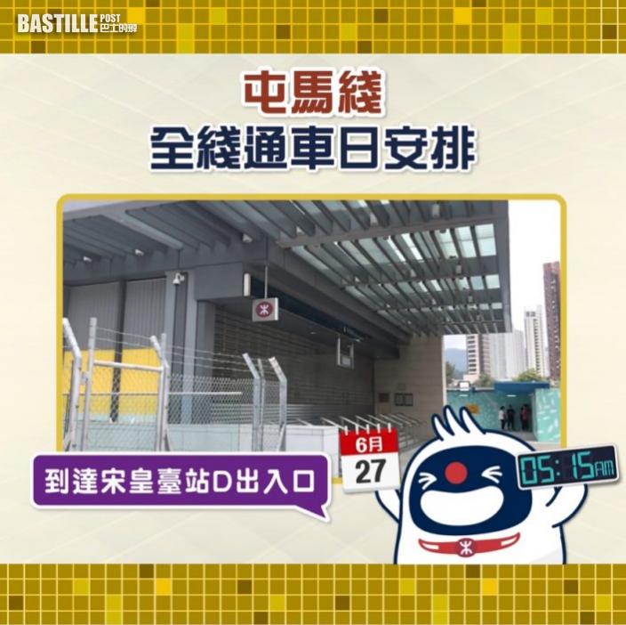 屯馬綫首班車5時50分開出 港鐵教市民前往宋皇臺站