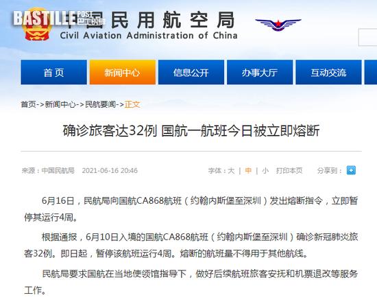 深圳5天增3確診背後:涉事航班2次被熔斷