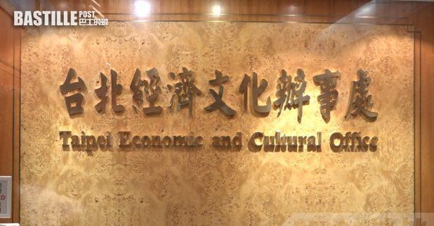在金鐘的台北經濟文化辦事處,有職員早上如常上班。(港台圖片)