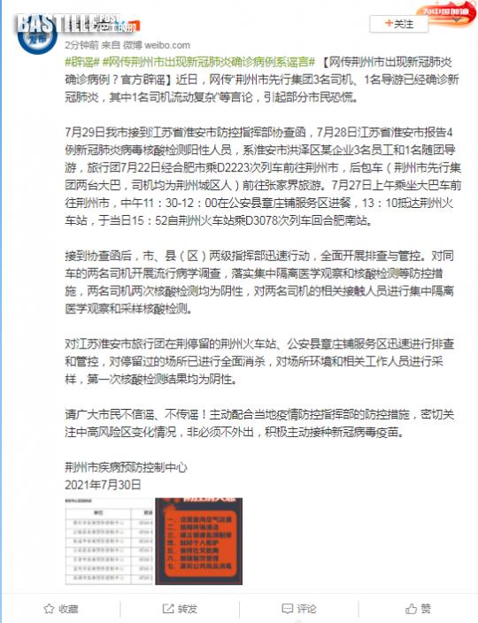 湖北荊州市出現新冠肺炎確診病例?官方闢謠