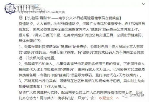 江蘇本土確診+39,南京兩名患者輕型轉重型