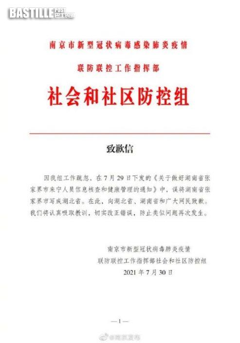本土新增30例!有黃牛拉客離開南京?嚴查!
