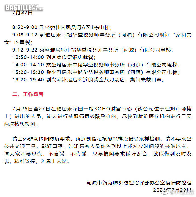 緊急尋人!廣東河源公佈1名密接者活動軌跡!