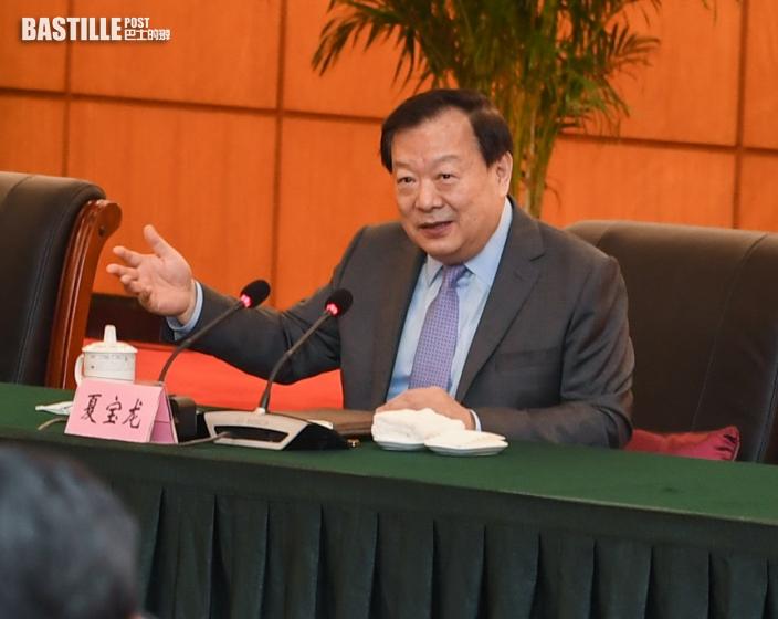 夏寶龍周五線上出席國安法研討會 料發表重要講話