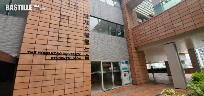 【七一刺警】港大評議會悼念疑兇涉違國安法 警方到學生會大樓搜證