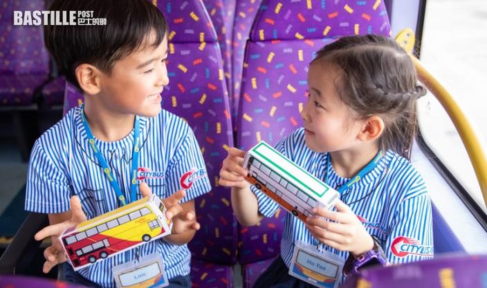 城巴暑假推「巴士小車長體驗」 大人加兒童費用430元
