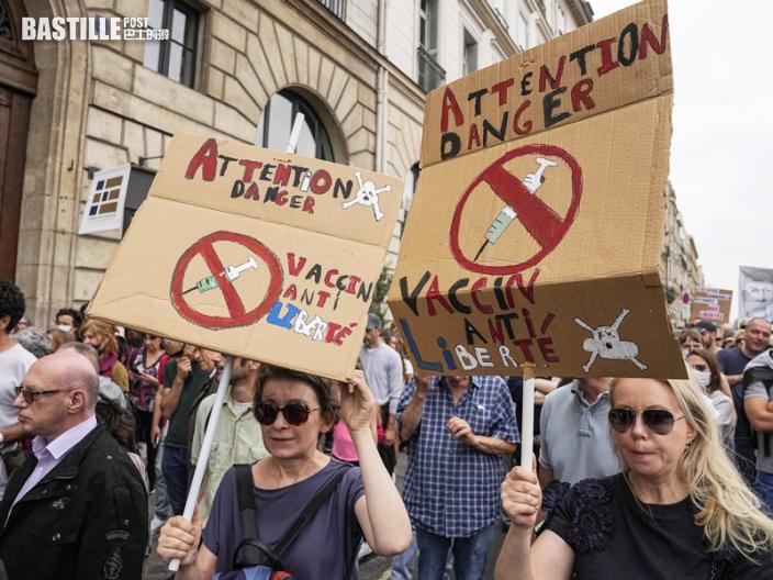 法國多個城市逾11萬人上街 抗議強制接種新冠疫苗