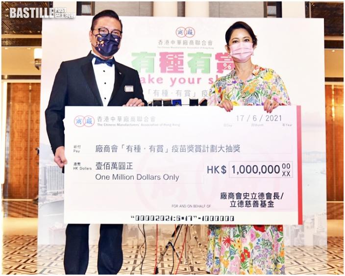 【打針優惠】廠商會送100萬元免找數簽帳額 接受登記
