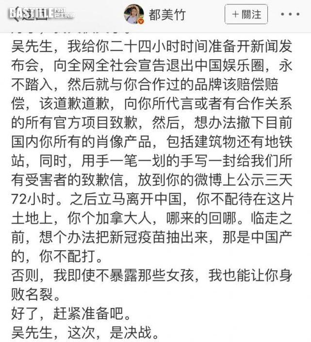【爆性癖好】手握大量罪證最少坐十年監 都美竹勒令吳亦凡退出娛樂圈