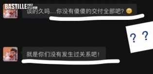 【選妃風波】 扮一見鍾情狂打探性經驗  SNH48張丹三爆吳亦凡見面企圖摸胸