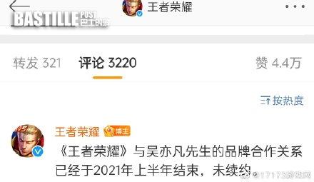 【選妃風波】吳亦凡遭大品牌連環「割蓆」    網民「懲罰」銷售額升逾6倍