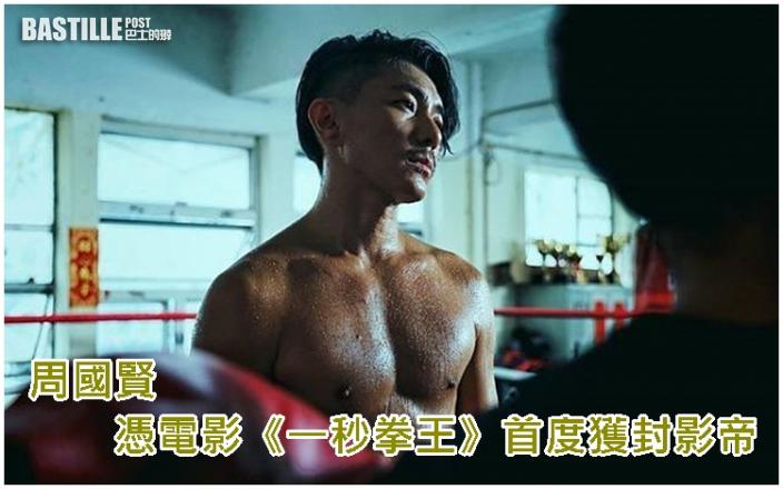 憑電影《一秒拳王》首度獲封影帝 周國賢:感謝團隊的照顧包容及鼓勵