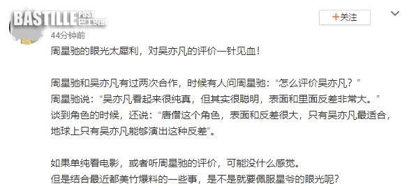 周星馳曾批吳亦凡表裡不一 網民讚星爺神預言