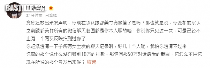 都美竹下最後通牒後失蹤 吳亦凡「列10點聲明」反擊被勒索800萬人民幣