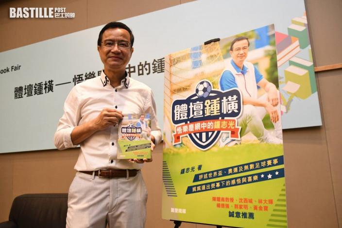 【東京奧運】鍾志光出書分享人生 看好香港隊今屆奧運奪牌
